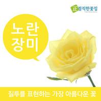 노란장미 꽃다발